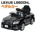 乗用玩具 新型 レクサス (LEXUS) LS600hL ペダルカー(対象年齢2-4歳) NLK-N 乗物玩具 乗り物 ペダル式 ペダル式乗用 自動車 くるま 車 ..