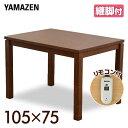 山善(YAMAZEN) リビングこたつ 家具調こたつ (105×75cm 長方形)継脚付き WEX-HD105H8(