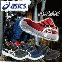 アシックス(ASICS) 安全靴 スニーカー ウィンジョブ ローカット FCP205 REGULAR(1271A001) JSAA規格A種 作業靴 ワーキングシューズ 安全シューズ セーフティシューズ 【送料無料】【あす楽】