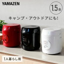 炊飯器 1.5合炊き ミニ ライスクッカー YJE-M150...