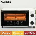 山善 YAMAZEN オーブントースター YTN-C101(W) ホワイト トースター パン焼き オ...