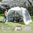 山善(YAMAZEN) キャンパーズコレクション スクリーンハウス(300×300cm) PSH-300UV メッシュスクリーン テント タープ キャンプ アウトドア おしゃれ 人気 日よけ サンシェード     0208P