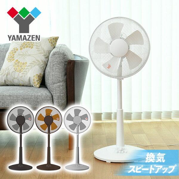 RoomClip商品情報 - 30cmリビング扇風機 風量3段階 (押しボタン) 切りタイマー付き YLT-C30 扇風機 リビングファン サーキュレーター おしゃれ山善 YAMAZEN 【送料無料】