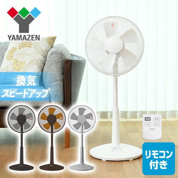 RoomClip商品情報 - 30cmリビング扇風機 風量3段階 (リモコン) 切りタイマー付き YLR-C30 扇風機 リビングファン サーキュレーター おしゃれ山善 YAMAZEN 【送料無料】