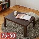 ローテーブル 長方形 75×50cm ET-7550 座卓 ...