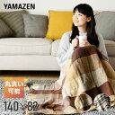 電気毛布 電気ひざ掛け毛布 140×82cm 本体丸洗い可能 YHK-45 電気敷毛布 電気敷き毛布