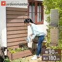 フェンス 目隠し 人工木 プランター付き (幅90 高さ180cm) YPF-1890 人工木プランター