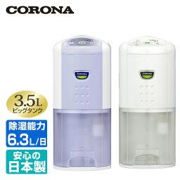 除湿乾燥機 (木造7畳・鉄筋14畳まで) CD-P63A 除湿乾燥機 <strong>除湿機</strong> 除湿器 部屋干し おしゃれ 室内干し コロナ(CORONA) 【送料無料】
