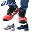 アシックス 安全靴 FCP210 (1273A006) 新作 紐靴 ローカット 作業靴 ワーキングシューズ 安全シューズ セーフティシューズ アシックス(ASICS) 【送料無料】