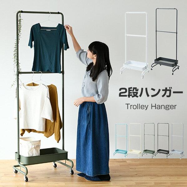 山善 ハンガーラック LTH-2H