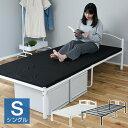 ベッドフレーム シングル NSK2-95195H シングルサイズ ベッド ベット べっど べっと フレーム シンプル おしゃれ 山善 YAMAZEN 【送料無料】