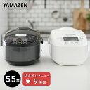 【ポイント5倍実施中】炊飯器 5.5合 5.5 マイコン式炊...