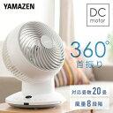 サーキュレーター 扇風機 20cm DCモーター 360度首...
