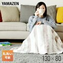 電気毛布 敷毛布 130×80cm YMS-16 電気敷毛布 電気敷き毛布 電気ブランケット 電気ひ