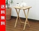 【送料無料】 山善(YAMAZEN) 木製トレーテーブル MXT-50(NA) ナチュラル %OFF アウトレット 【smtb-TD】【yokohama】