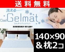 ヒラカワひんやりジェルマットダブル&枕(2個)セット