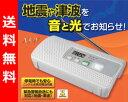 【送料無料】 山善(YAMAZEN) 地震津波警報機 YEW-R100