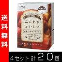 【送料無料】クオカ(cuoca)プレミアム食パンミックス5種入り(お得4セット計20個)