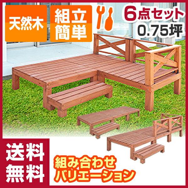 【あす楽】 山善(YAMAZEN) ガーデンマスター 天然木ウッドデッキ6点セット(0.7…...:e-kurashi:10009045
