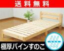 【送料無料】 山善(YAMAZEN) 天然木 すのこベッド すのこ スノコ ベッド ベット 木製ベッド シングル MVB-9396(NA) ナチュラル %OFF アウトレット 【smtb-TD】【yokohama】