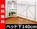 パイプベッド ロフトベッド シングル 宮付きコンセント付き【送料無料】 山善(YAMAZEN) 宮付ロフトベッド (ベッド下内寸高140) ロフトベッド ロフト ベッド パイプベッド HML-1021(SL) シルバー
