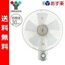 【あす楽対応】 【送料無料】 山善(YAMAZEN) 30cm壁掛け扇風機(引きひもスイッチ) YWS-J301(W) ホワイト 壁掛扇風機 壁かけ扇風機 せんぷうき サーキュレーター 首振り