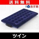 【あす楽対応】 【送料無料】 山善(YAMAZEN) キャンパーズコレクション ポンプインエアベッド(ツイン) FAB-002FP(RB) ブルー エアーベッド エアマット 簡易ベッド キャンプ アウトドア