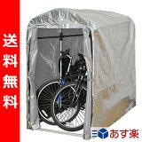 【あす楽対応】 【】 山善(YAMAZEN) ガーデンマスター サイクルガレージ(幅94 自転車2台用) YSG-0.5 簡易ガレージ サイクルハウス 収納庫 物置