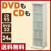 【楽天カードでP10】 山善(YAMAZEN) CDラック DVDラック (幅24 高さ90) SCDT-2490G(WH) ホワイト CD収納 DVD収納 隙間収納 すき間収納 【送料無料】