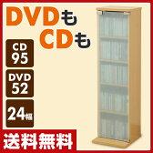 【楽天カードでP10】 山善(YAMAZEN) CDラック DVDラック (幅24 高さ90) SCDT-2490G(NA) ナチュラル CD収納 DVD収納 隙間収納 すき間収納 【送料無料】