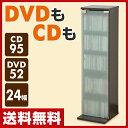 【あす楽】 山善(YAMAZEN) CDラック DVDラック (幅24 高さ90) SCDT-2490G(DBR) ダークブラウン CD収納 DVD収納 隙間収納 すき間収納 【送料無料】