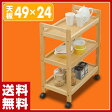 山善(YAMAZEN) 木製キッチンワゴン 3段 BNN-3M(NA) ナチュラル キッチンワゴン 木製ワゴン キッチンラック 【送料無料】
