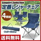 レジャーチェア 椅子 イス キャンプ 【】 山善(YAMAZEN) キャンパーズコレクション レジャーチェア アームアクションチェア(4個セット) P-230(NV)*4