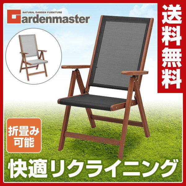 【あす楽】 山善(YAMAZEN) ガーデンマスター フォールディングガーデンチェア(1脚…...:e-kurashi:10000366