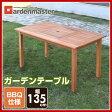 山善(YAMAZEN) ガーデンマスター BBQガーデンテーブル MFT-225BBQ ガーデンファニチャー バーベキューテーブル 【送料無料】