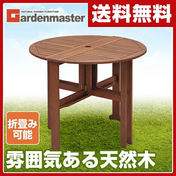 【あす楽】 山善(YAMAZEN) ガーデンマスター バタフライガーデンテーブル MFT-…...:e-kurashi:10005564