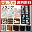 【あす楽】 山善(YAMAZEN) (2個組)スライド本棚 幅90 KSS-9090*2 スライド式本棚 コミ