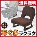 【楽天カードでP10】 【あす楽】 山善(YAMAZEN) あぐら座椅子 背もたれ付 AGR-45(DBR) ダークブラウン 胡坐 アグラ 座椅子 座いす 座イス いす イス 椅子 チェア 【送料無料】