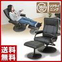 リクライニングチェア 椅子 イス いす 送料無料