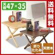 【楽天カードでP10】 山善(YAMAZEN) 天然木折りたたみサイドテーブル(ロータイプ) STR-50L(NA) ナチュラル ローテーブル 折りたたみテーブル トレーテーブル 【送料無料】