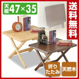 山善(YAMAZEN) 天然木折りたたみサイドテーブル(ロータイプ) STR-50L(NA) ナチュラル ローテーブル 折りたたみテーブル トレーテーブル 【】