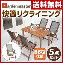 【あす楽】 山善(YAMAZEN) ガーデンマスター BBQガーデンテーブル&チェア(5点セット)