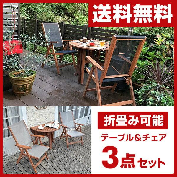 山善(YAMAZEN) ガーデンマスター バタフライガーデンテーブル&チェア(3点セット)…...:e-kurashi:10005562