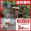 【あす楽】 山善(YAMAZEN) ガーデンマスター バタフライガーデンテーブル&チェア(3点セット) MFT-913BT/MFC-259D(2脚) 木製 折り...