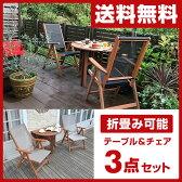【あす楽】 山善(YAMAZEN) ガーデンマスター バタフライガーデンテーブル&チェア(3点セット) MFT-913BT/MFC-259D(2脚) 木製 折りたたみ ガーデンファニチャーセット ガーデンテーブル 【送料無料】 0723D
