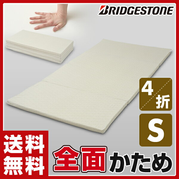 【あす楽】 ブリヂストン 高硬度4つ折りマットレス シングル BMS-3484E-BE ベ…...:e-kurashi:10005154