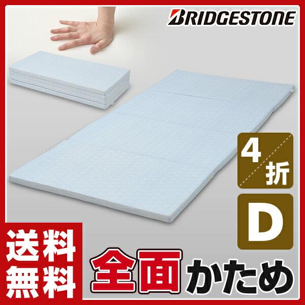 【あす楽】 ブリヂストン 高硬度4つ折りマットレス ダブル BMD-3484E-BL ブル…...:e-kurashi:10005159