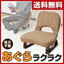 【楽天カードでP10】 山善(YAMAZEN) あぐら座椅子 背もたれ付 AGR-45(VS1) ストライプ(ブラウン) 胡坐 アグラ 座椅子 座いす 座イス いす イス 椅子 チェア 【送料無料】