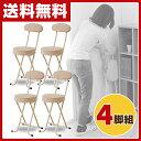 山善(YAMAZEN) (4脚セット)折りたたみチェア 背もたれ付き YZX-45F(BE) ベージュ パイプチェア 折り畳みチェア 折畳 折畳み チェア 椅子...
