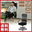 山善(YAMAZEN) サイバーコム ハイバック パソコンチェア EMC-991H オフィスチェア パソコンチェア 椅子 イス ワークチェア プレジデントチェア 【送料無料】